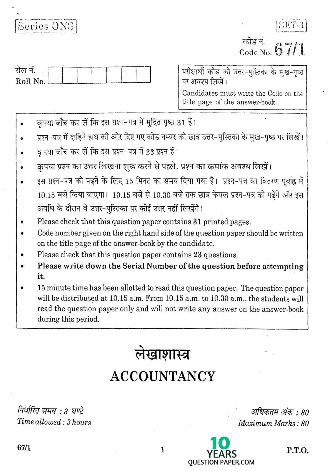 Cbse 2016 accountancy class 12 board question paper set 1 10 cbse class 12th 2016 accountancy question paper malvernweather Choice Image