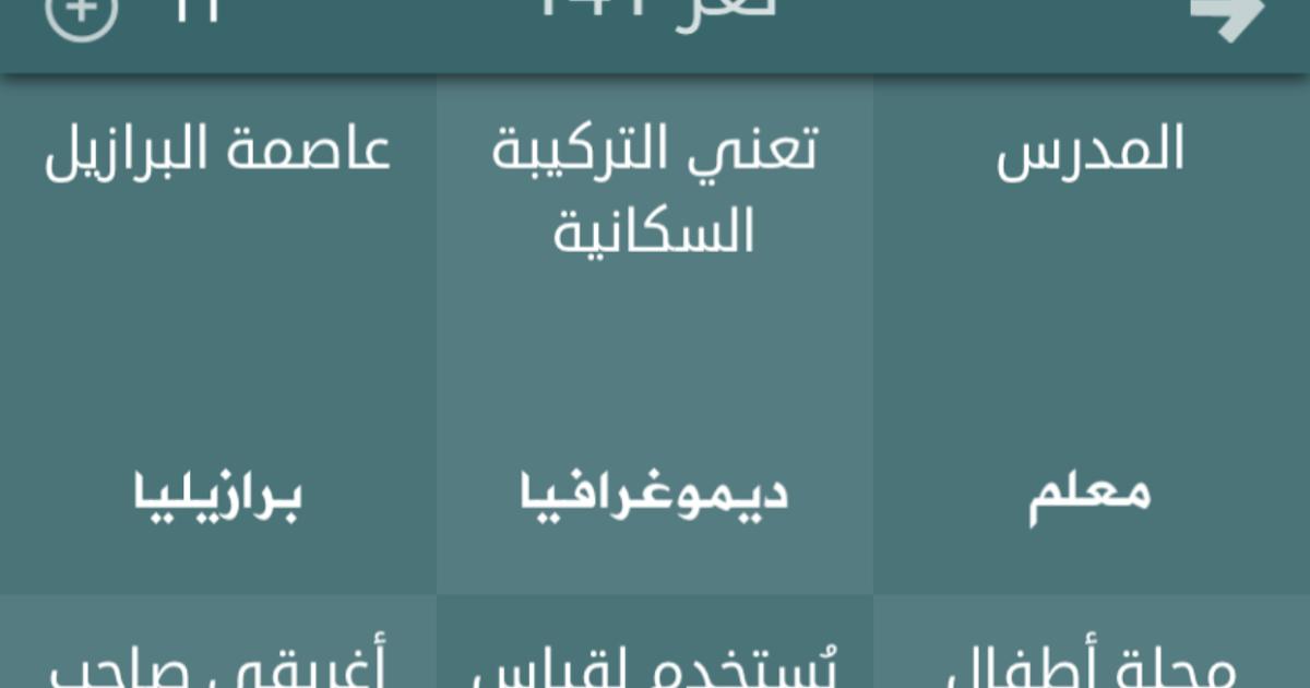حل لعبة فطحل العرب معلومات عامة المجموعة الثامنة من لغز