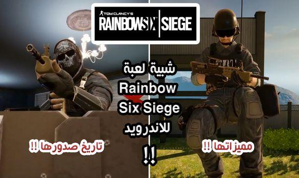 موعد نزول لعبة Medal Of King Operation Rainbow شبيهة لعبة Rainbow Six Siege للاندرويد !!