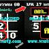 มาแล้ว...เลขเด็ดงวดนี้ 3ตัวตรงๆ หวยทำมือ เลขตาราง ธีระเดช งวดวันที่ 17/01/61