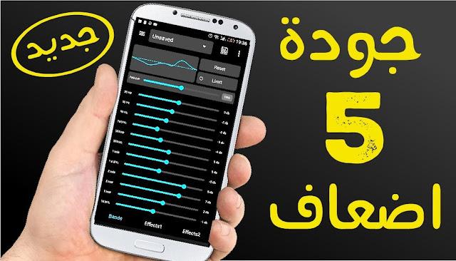 تطبيق mp3 للاندرويد يعطيك اضعاف جودة الصوت ومؤثرات صوتية احترافية