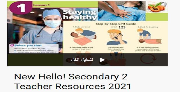 نصوص استماع اللغة الانجليزية للصف الثاني الثانوي 2021 منهج جديد