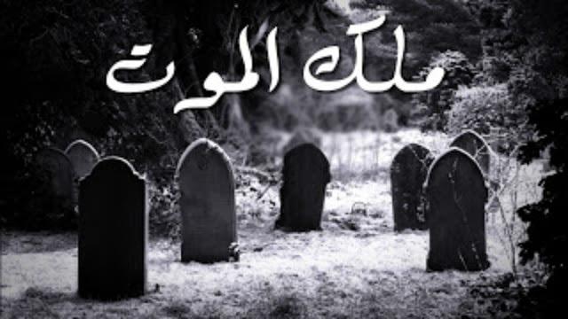 علامات حضور ملك الموت هام جدا لكل مسلم