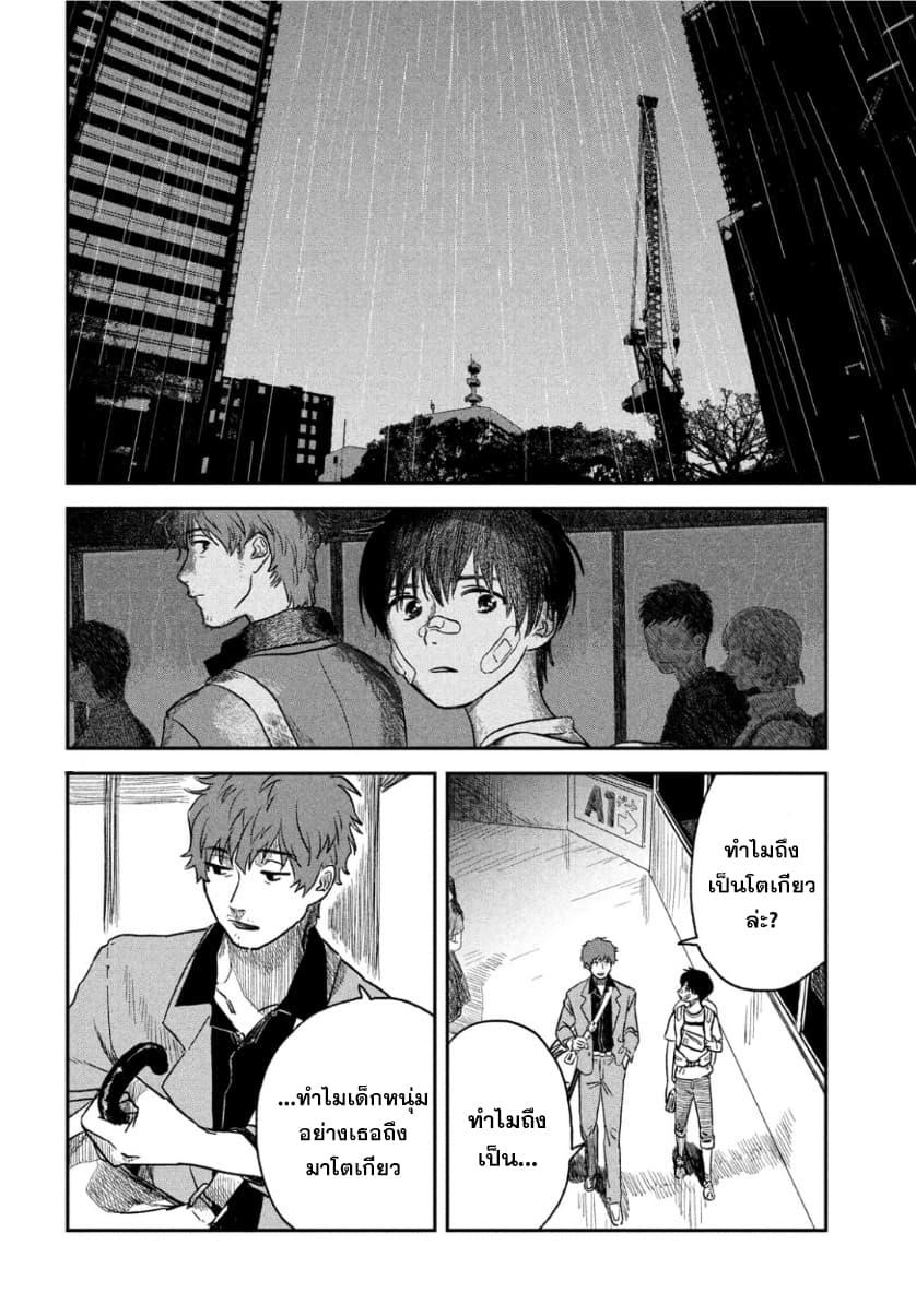 อ่านการ์ตูน Tenki no Ko ตอนที่ 1 หน้าที่ 12