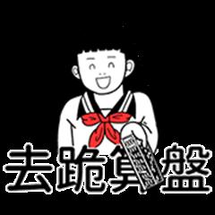 子宮頸yen feat.白癡公主 傲嬌女友甜蜜篇