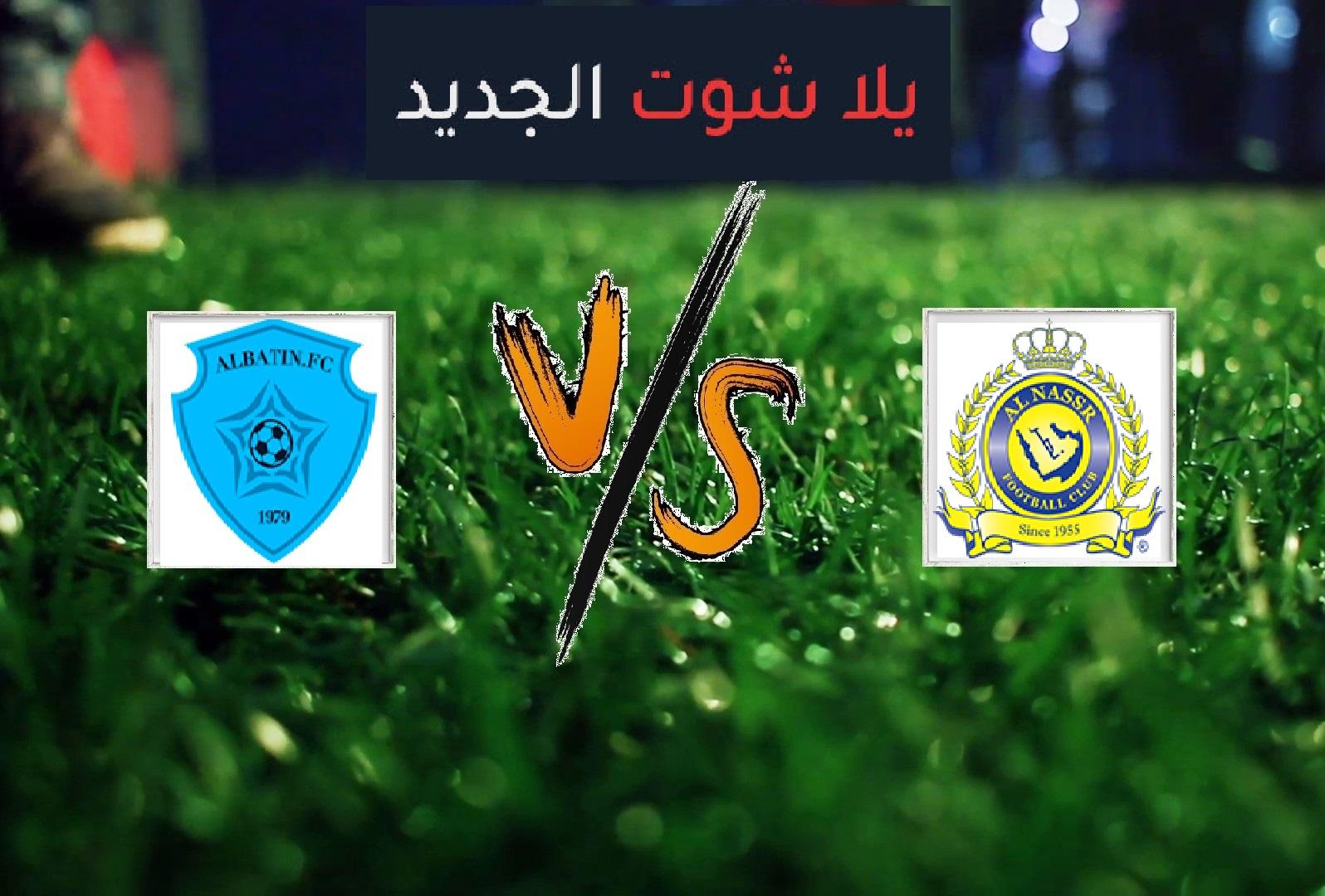 النصر يفوز على الباطن بهدفين مقابل هدف في الجولة الـ30 من بطولة الدوري السعودي