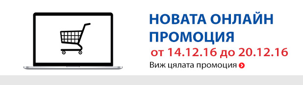 http://www.technopolis.bg/bg/PredefinedProductList/14-12-16-20-12-16/c/OnlinePromo?pageselect=12&page=0&q=&text=&layout=Grid&sort=