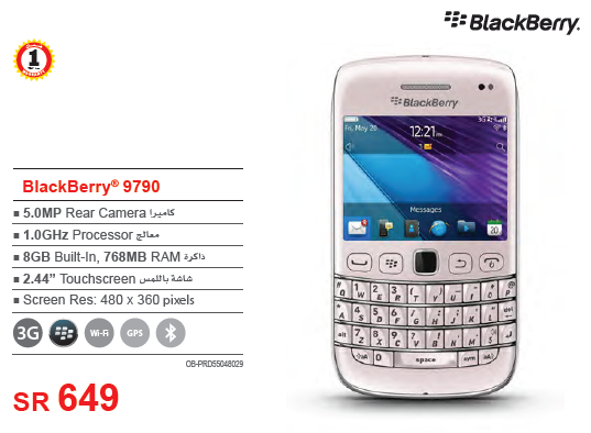 سعر جوال BlackBerry 9790 فى مكتبة جرير