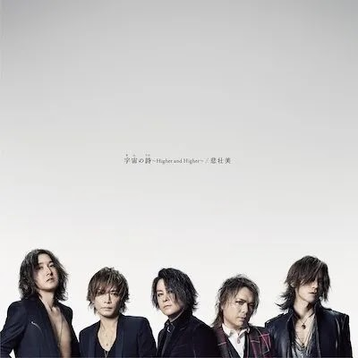 LUNA SEA - Sora no Uta ~Higher and Higher~