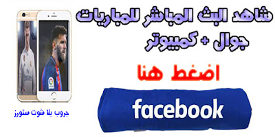 https://www.facebook.com/groups/yalla.shoot.stories1/