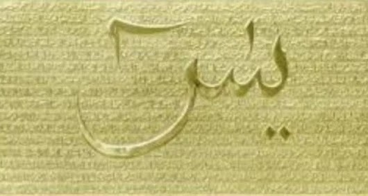 Surat Yaa Siinn dan Thoo Haa Kode Rahasia Undang Kanjeng Nabi 27