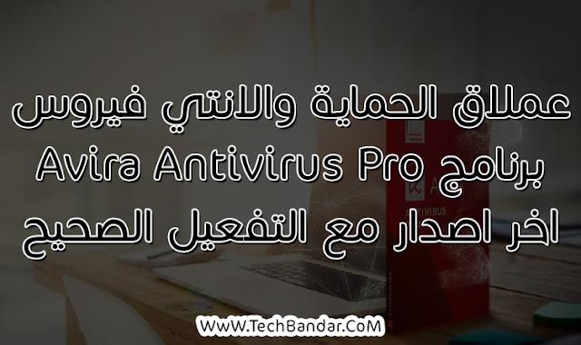 تحميل عملاق الانتي فيروس Avira Antivirus Pro اخر اصدار مع التفعيل القانوني الي 2022