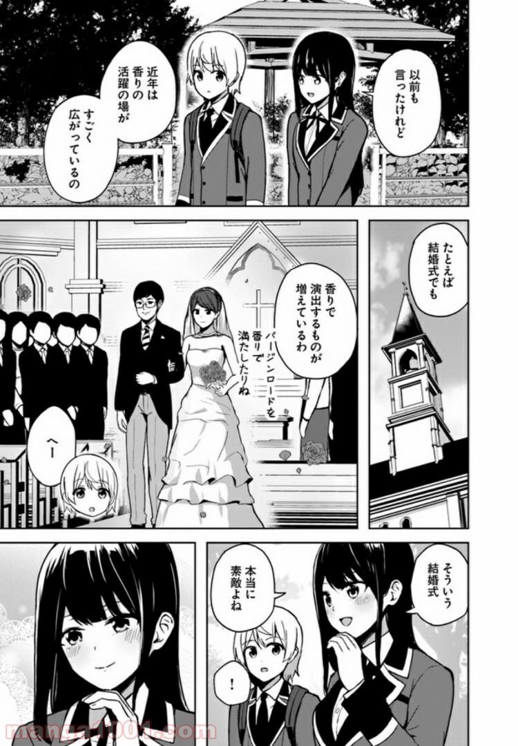 香好さんはかぎまわる - Raw 【第3.6話】 - Manga1001.com