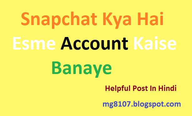 Snapchat Karte.Snapchat Kya Hai Account Kaise Banaye Helpful Post In Hindi