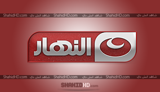 مشاهدة قناة Al Nahar Sport بث مباشر Al Nahar Sport TV LIVE HD