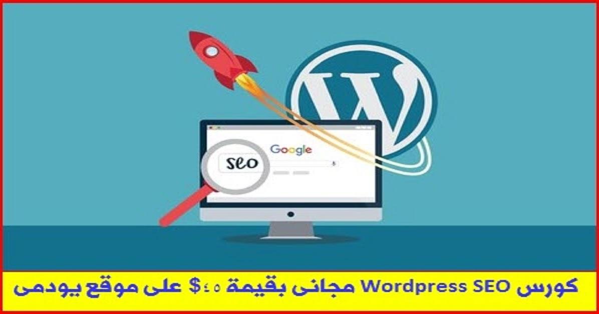 كورس WordPress SEO مجانى بقيمة 45$ على موقع يودمى لفتره محدودة