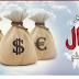 تفسير الاحلام : رؤية المال في المنام  معيه واسبابه وما الموقائع التي ستحدث
