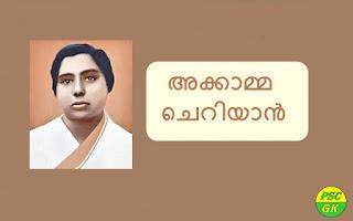 Accamma Cherian Kerala Renaissance Leaders