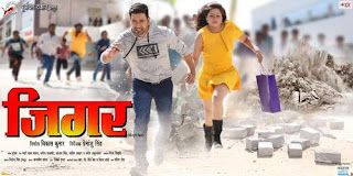Bhojpuri Movie Jigar HD Poster and Wallpapers