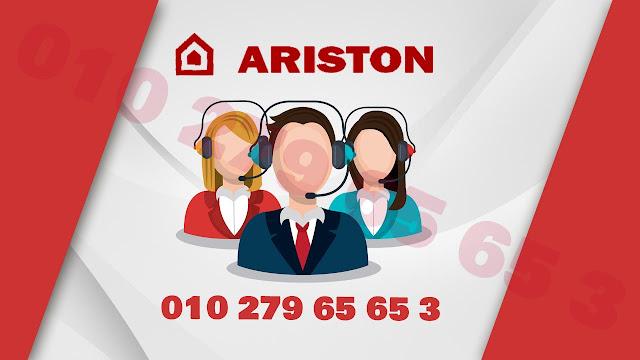خدمة عملاء اريستون