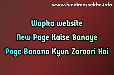wapka-website-me-page-create-kaise-karte-hai