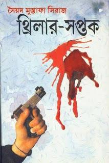থ্রিলার সপ্তম - সৈয়দ মুস্তাফা সিরাজ Thrillar Saptak pdf Syed Mustafa Siraj online