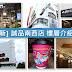 台北景點 - 最新開業誠品南西店 樓層介紹 飲食攻略  (捷運中山站)