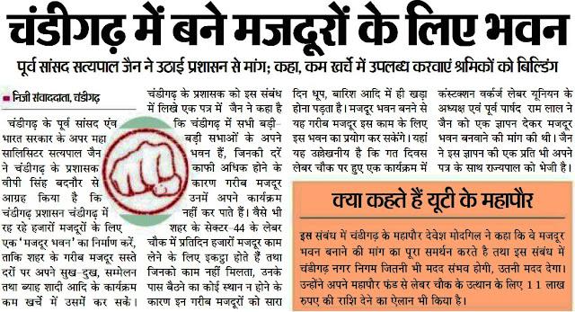 चंडीगढ़ में बने मजदूरों के लिए भवन | पूर्व सांसद सत्य पाल जैन ने उठाई प्रशासन से मांग; कहा, कम खर्चे में उपलब्ध करवाएं श्रमिकों को बिल्डिंग