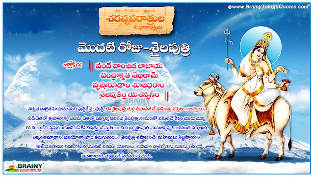 Here is Shailaputri devi navaratri first day information in telugu, Shailaputri, Durga Sharannavaratri, Navaratri, Hindu goddess durga maa images wallpapers pictures quotes poems in telugu,Here is a Telugu Dusara Greetings and Wishes messages,Top Telugu language Wishes of Ravan Samhaar meaning in Telugu Language,Top Telugu Dusera Festival Wallpapers and Images,Cool Telugu language 2016 Dussehra Wishes Cool Greetings Images,Inspiring Dasara Wishes and Vijayadasami Messages in Telugu Language, Happy Dusera Family Wishes and Celebrations Images and Greetings,2015 Happy Dussehra Telugu Quotes Wishes Messages Best Ravan Images in Telugu,Navratri Mata Shailputri Ki Puja,Pratham Durga Avatar -Ma Shailputri,shailputri story, Shailaputri devi navaratri first day information in telugu, Shailaputri, Durga Sharannavaratri, Navaratri, Hindu goddess durga maa images wallpapers pictures quotes poems in telugu,Shailaputri devi navaratri first day information in telugu