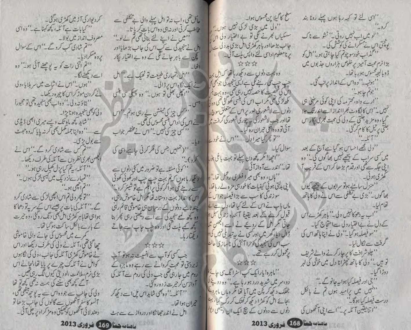 Free Urdu Digests: Meri ik nazar by Sadaf Ehjaz Online