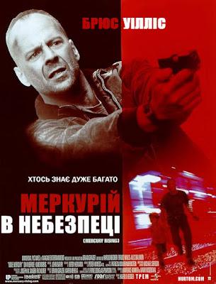 Меркурій в небезпеці (1998) українською онлайн