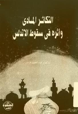 التكاثر المادي وأثره في سقوط الأندلس - عبد الحليم عويس , pdf