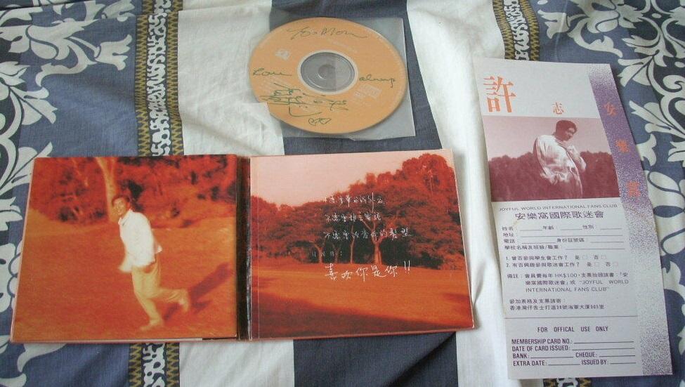 come back to love: 許志安 喜歡妳是妳 (1993)