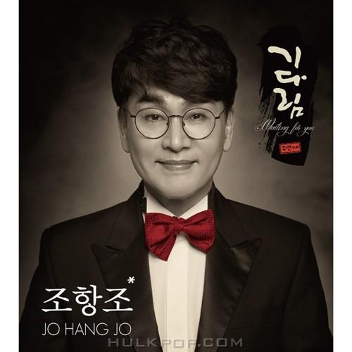 Jo Hang Jo – 기다림 두번째 – Single
