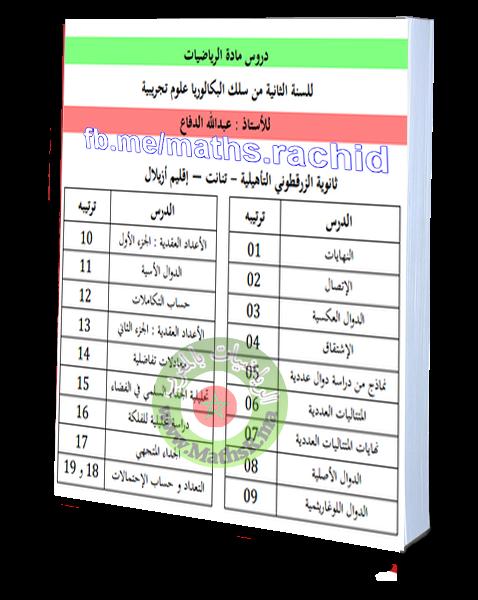 كتاب رائع في الرياضيات للسنة 3 ثانوي من منهاج مغربي