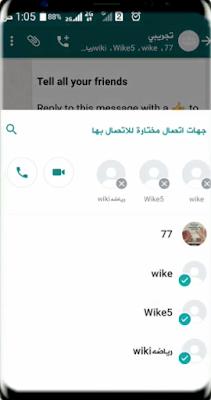 كيف اتصال مكالمة فيديو جماعية عبر واتس اب