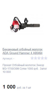 Прокат Бензиновый отбойный молоток ADA Ground Hammer 4 А00464 Сутки 1000 руб.  Залог 10 000
