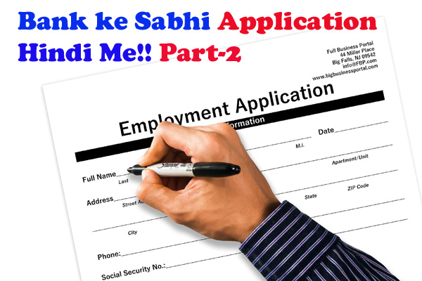 bank all application in hindi