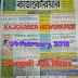 Kaajcareer Bengali Newspaper 24th February, 2018 PDF Download | Online Kaajcareer Nwespaper