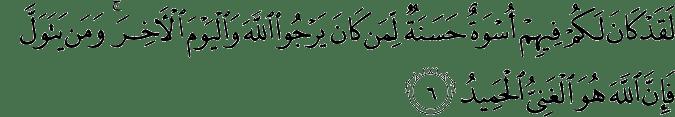 Surat Al Mumtahanah Ayat 6