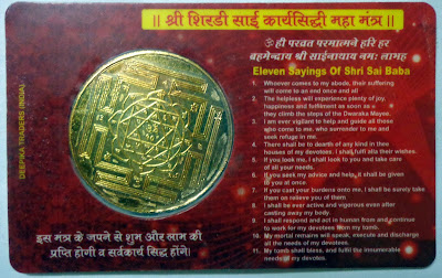 Sri Sai Karya Siddhi Maha Yantra - Back Side
