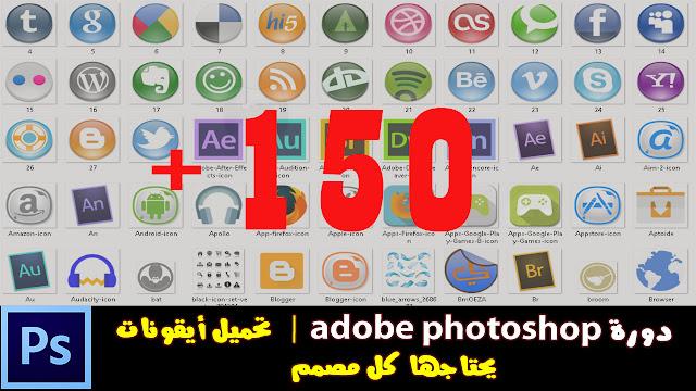 دورة adobe photoshop | تحميل أيقونات يحتاجها كل مصمم