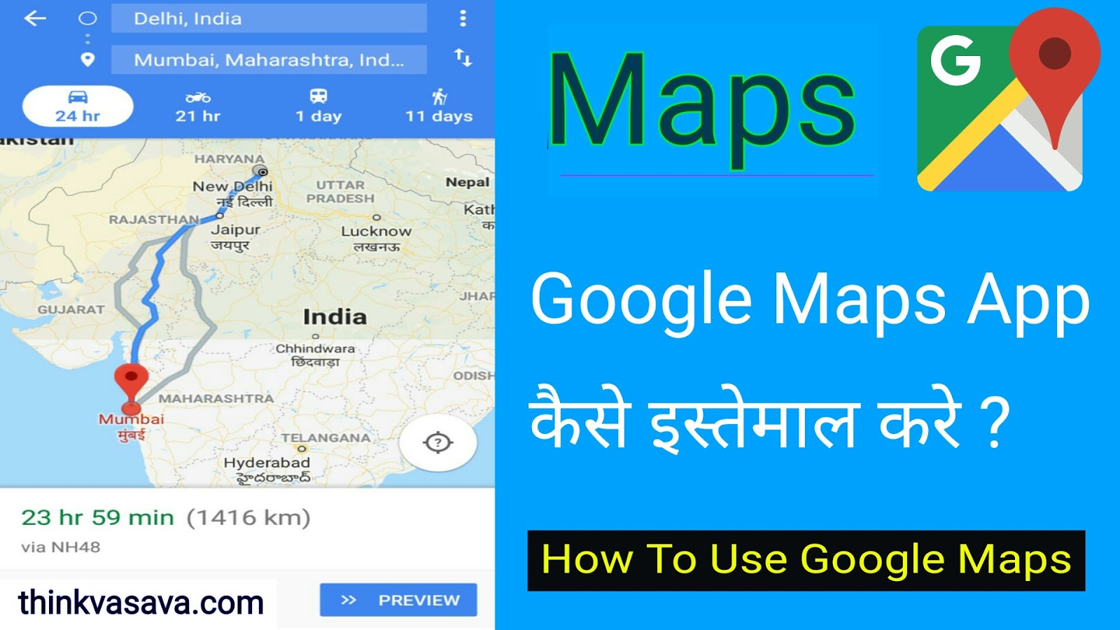 google maps app kaise use kare how to use maps in hindi. Black Bedroom Furniture Sets. Home Design Ideas