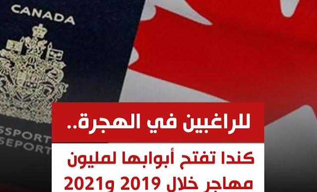 فتح باب الهجرة لدولة كندا لمليون مهاجر للعام ٢٠١٩ حتى ٢٠٢١