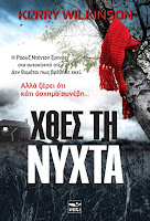 https://www.culture21century.gr/2019/01/xthes-th-nyxta-toy-kerry-wilkinson-book-review.html