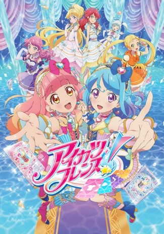 Aikatsu Friends! – Online