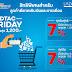 ใช้ ส่วนลด LAZADA DTAC ลดสูงสุดทุกศุกร์ ส่วนลด LAZADA ดีแทค ลูกค้าเติมเงินและรายเดือน