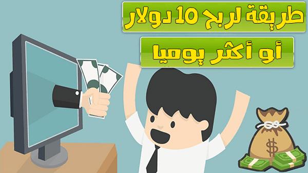 الربح من الأنترنت وجمع رأس مال بأسهل وأسرع الطرق أكثر من 3 دولار يوميا الجزء الثاني