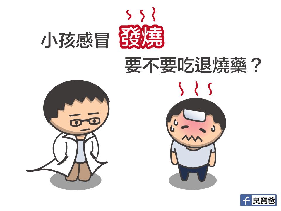 臭寶爸的育兒日誌: 小孩感冒發燒要不要吃退燒藥?