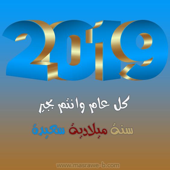 صور السنة الجديدة 2019 اجمل بطاقات تهنئة بالعام الجديد يلا صور